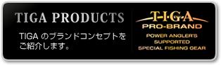 TIGAのブランドコンセプトをご紹介します。